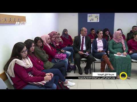 تقرير - مؤتمر المواطن العربي بين المواطنة الكاملة والمنقوصة - ازدهار ابو ليل- صباحنا غير، 8.1.2018,