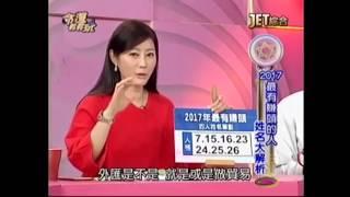 吳美玲姓名學分析-2017年最有賺頭的人姓名筆劃