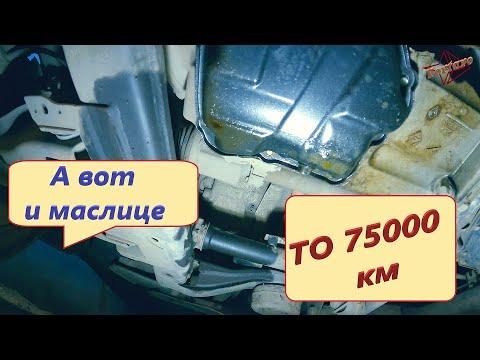 Рено Каптур H4M CVT. ТО 75000 км. Течь масла.