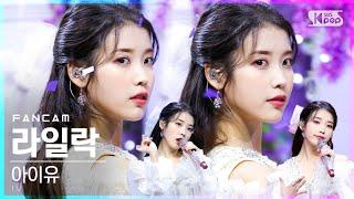 [안방1열 직캠4K] 아이유 '라일락' (IU 'LILAC' FanCam)│@SBS Inkigayo_2021.03.28.