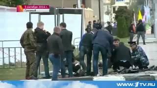 В ЧЕЧНЕ уничтожен боевик который организовал теракт в Грозном 5 октября 2014