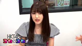 180807HKT48のヨカ×ヨカ!!今田美奈神志那結衣#012
