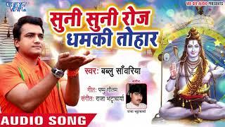 बोल बम गीत 2019 - Bablu Sawariya का सुपरहिट काँवर गीत - Suni Suni Roj Dhamki Tohar -Kanwar Song 2019