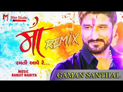 Download Maa Ramti Aave || Gaman Santhal || DJ REMIX || Maa Studio Official || Ranjit Nadiya HD Mp4 3GP Video and MP3