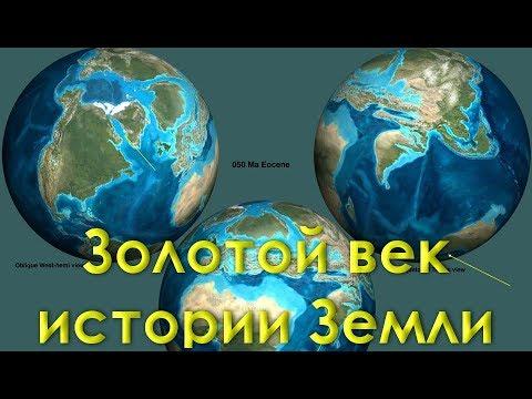 """Александр Колтыпин """"Золотой век истории Земли"""""""