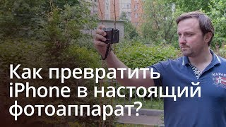 Как превратить iPhone в настоящий фотоаппарат с Pictar