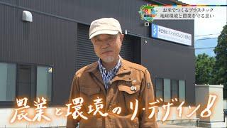 バイオマスレジン ホールディングス(東京都)/ふくしま未来ストーリー