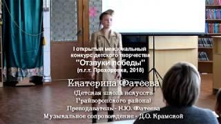 Конкурс Отзвуки Победы - Екатерина Фатеева