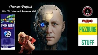 Оносов Project -Miss YOU (epise music Eurodance MIX)