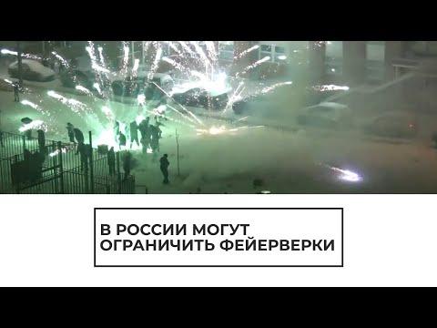 В России могут ограничить фейерверки