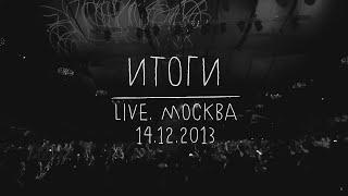 Земфира – Итоги | Москва (14.12.13)