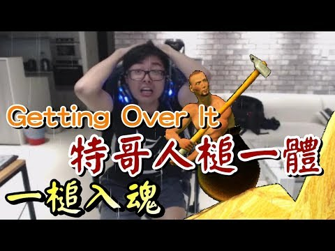 【DinTer】Getting Over It 挑戰實況界最困難遊戲沒有之一