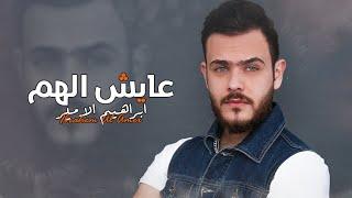 Ibrahem Al Amer - Ayesh Elhom (Exclusive) |ابراهيم الامير - عايش الهم (حصريا) |2021 تحميل MP3