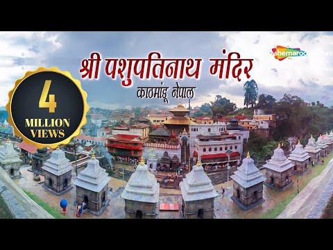 प्राचीन शिव मंदिर   पशुपतिनाथ मन्दिर, नेपाल   Pashupatinath Temple, Nepal