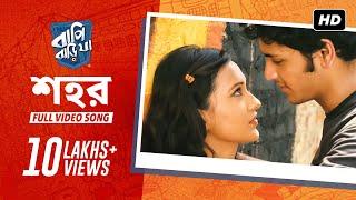 Shahar (Bapi Bari Jaa) (Bengali) (2012) (Full HD)
