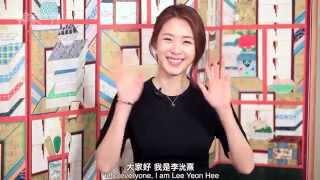 LEE YEON-HEE: Innocent Beauty 韓國清純美女 李沇熹 (EN SUB/中字)
