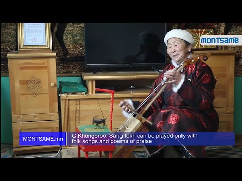 G.Khongoroo: Sarig tekh can be played only with folk songs and poems of praise