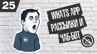 Партизанская WhatsApp рассылка + Чат Бот в WhatsApp ( Бизнес-гайд №25 )