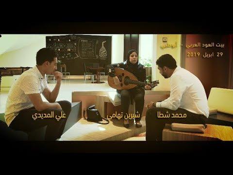 ارتجالات بين أستاذة العود شيرين تهامي و محمد شطا وعلي المديدي في برنامج الزمن الجميل
