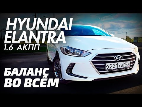 Hyundai  Elantra  Седан класса C - тест-драйв 3