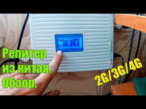 Репитер из китая. Обзор усилителя сигнала сотовой связи и интернета. 4G-3G-2G