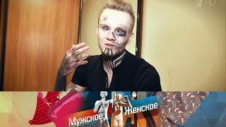 Мужское / Женское - Непохожие надругих. Выпуск от09.02.2017