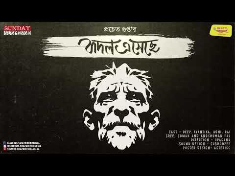 #SundaySuspense | Badal Eshechhe | Pracheta Gupta | Mirchi Bangla