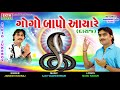 Gogo Bapa Aaya   Nag Panchami Song   Latest Gujarati DJ Song 2017