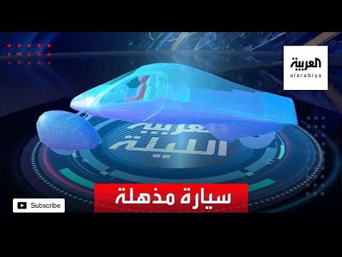 العرب اليوم - شاهد: لقطات لسيارة مذهلة تعمل بالطاقة الشمسية