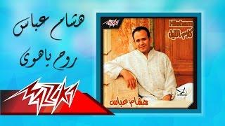 اغاني طرب MP3 Rooh Ya Hawa - Hesham Abbas روح ياهوى - هشام عباس تحميل MP3