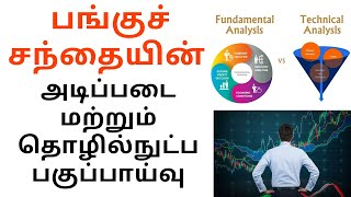 Fundamental and Technical Analysis in Stock Market | Fundamental Analysis vs Technical Analysis