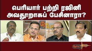 Nerpada Pesu: பெரியார் பற்றி ரஜினி அவதூறாகப் பேசினாரா? | 18/01/2020 | Rajinikanth