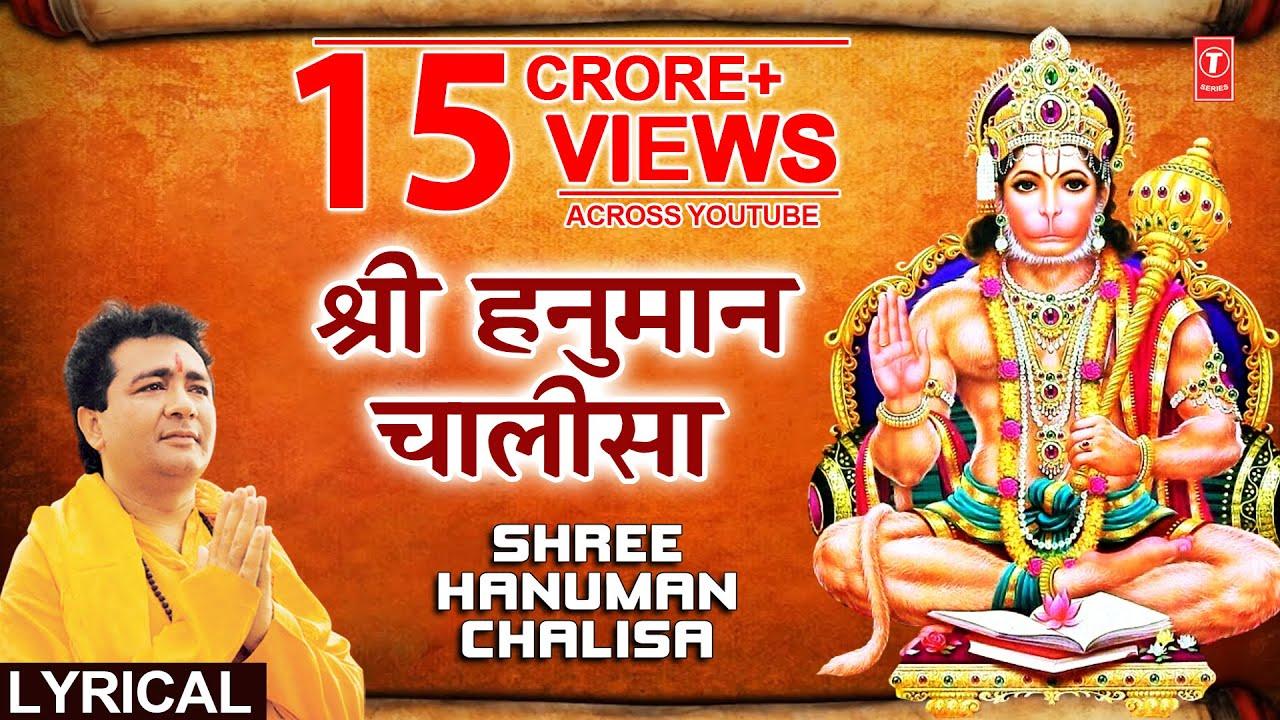 Shree Hanuman Chalisa Hindi lyrics