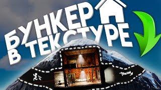 ПОСТРОИЛ АНТИРЕЙД БУНКЕР В СКАЛЕ (текстуре) - Rust