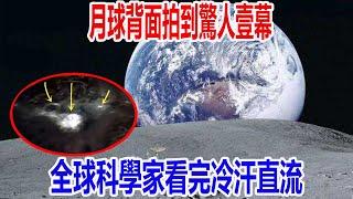 玉兔二號立大功!月球背面拍到驚人壹幕,全球科學家看完冷汗直流!