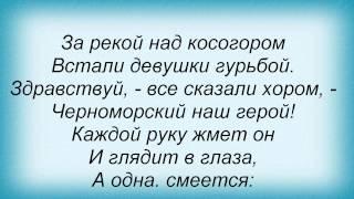 Слова песни Лада Дэнс - На побывку едет молодой моряк и А.Апина