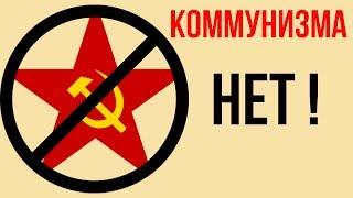 Если бы коммунизма не было | Альтернативная история