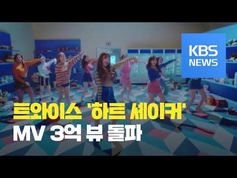 [문화광장] 트와이스 '하트 셰이커' MV 유튜브 3억 뷰 돌파 / KBS뉴스(News)