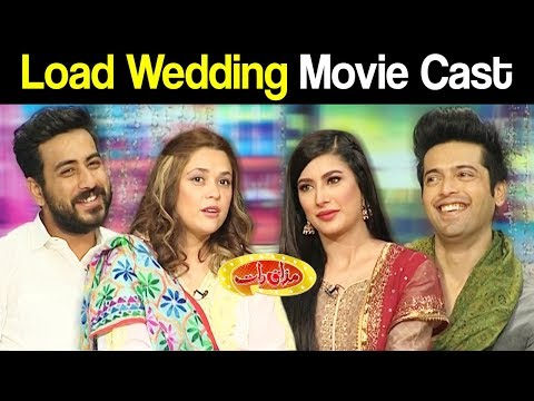 Load Wedding Movie Cast   Eid Special   Mazaaq Raat 23 August 2018   مذاق رات   Dunya News