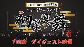THEIDOLM@STERニューイヤーライブ!!初星宴舞1日目ダイジェスト映像