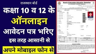 How To Fill RBSE 10th & 12th Board Examination Form 2020 | BSER 10th & 12th Board Form Kaise Bhre