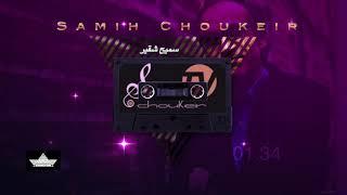 اغاني حصرية Samih Choukeir - Qitharatan / سميح شقير - قيثارتان تحميل MP3