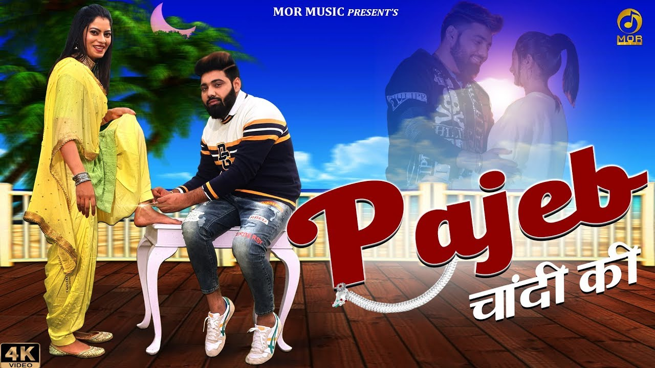 Pajeb Chandi Ki lyrics hindi - Tony Garg Lyrics Beat