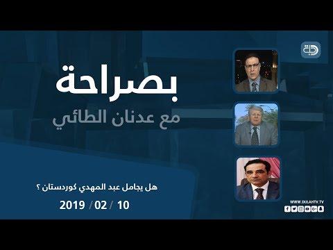 شاهد بالفيديو.. بصراحة مع عدنان الطائي -