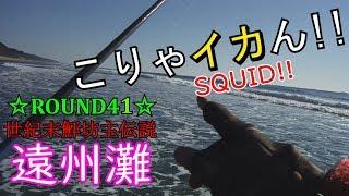 【遠州灘 ヒラメ釣り】想定外の魚が飛びすぎダニエルで釣れたよぉ~