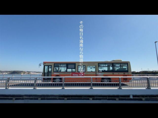 江ノ電バス・採用プロモーションムービー
