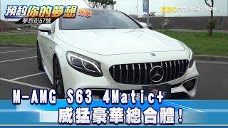 M-AMG S63 4Matic+ 威猛豪華總合體!《57夢想街 預約你的夢想 精華篇》20180706