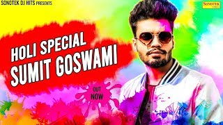 SUMIT GOSWAMI (Special Holi Songs 2020) New Haryanvi Songs Haryanvi 2020 || Sonotek Haryanvi