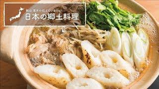 秋田県の郷土料理「きりたんぽ鍋」の作り方|梶山葉月の伝えていきたい日本の郷土料理