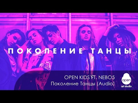 Концерт Open Kids в Одессе - 6
